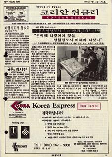 1991년 7월 11일 창간호