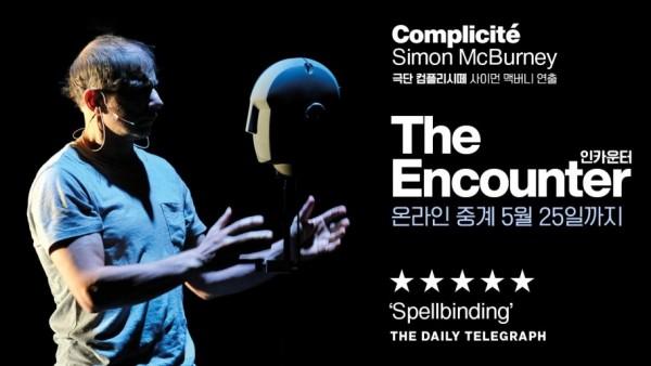 '에디'라고 불리는 무대위 얼굴 모양의 디지털 마이크 © The Space